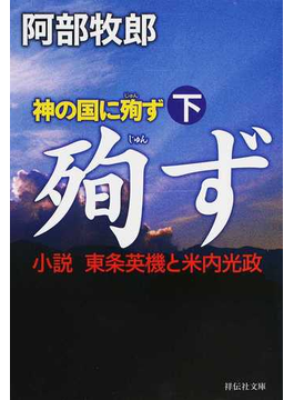 神の国に殉ず 小説東条英機と米内光政 下(祥伝社文庫)