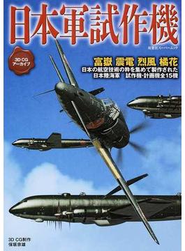 日本軍試作機 富嶽、震電、烈風など試作機たちをCG再現!(双葉社スーパームック)