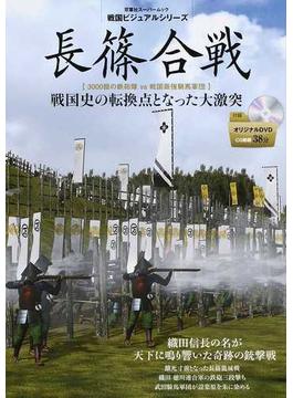 長篠合戦 戦国史の転換点となった大激突 3000挺の鉄砲隊vs戦国最強騎馬軍団(双葉社スーパームック)