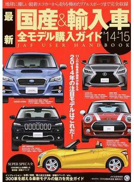 最新国産&輸入車全モデル購入ガイド '14−'15 300車を超える最新モデルの魅力を完全ガイド