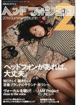 ヘッドフォン王国 No.2(2014Summer/Autumn) 定番ブランドのサウンド・ポリシー/音楽鑑賞で使えるモニターヘッドフォン考