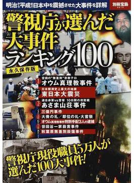 警視庁が選んだ大事件ランキング100 永久保存版(別冊宝島)