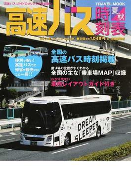 高速バス時刻表 Vol.49(2014夏・秋号)(トラベルMOOK)