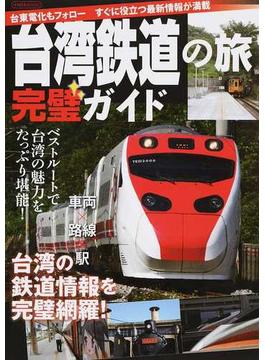 台湾鉄道の旅完璧ガイド ベストルートで台湾の魅力をたっぷり堪能!(イカロスMOOK)