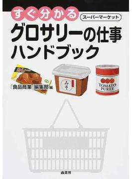 すぐ分かるスーパーマーケットグロサリーの仕事ハンドブック