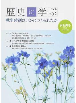女も男も 自立・平等 No.123(2014年春・夏号) 歴史に学ぶ