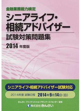 シニアライフ・相続アドバイザー試験対策問題集 金融業務能力検定 2014年度版