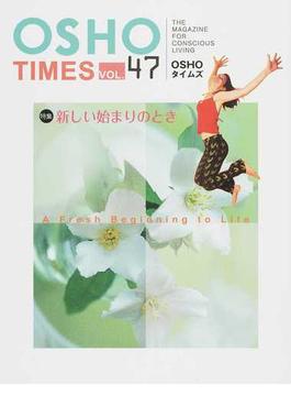 OSHOタイムズ THE MAGAZINE FOR CONSCIOUS LIVING vol.47 特集新しい始まりのとき