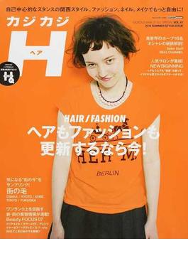 カジカジH VOL.47(2014SUMMER STYLE ISSUE)(CARTOPMOOK)
