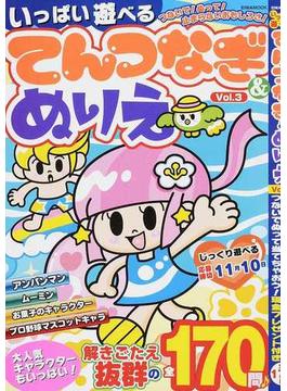 いっぱい遊べるてんつなぎ&ぬりえ Vol.3(EIWA MOOK)