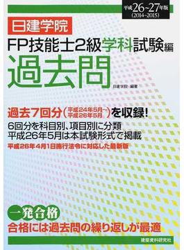 日建学院FP技能士2級学科試験編過去問 過去7回分 平成26〜27年版