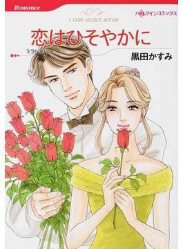 恋はひそやかに(ハーレクインコミックス)