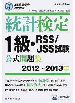 統計検定1級・RSS/JSS試験公式問題集 日本統計学会公式認定 2012〜2013年