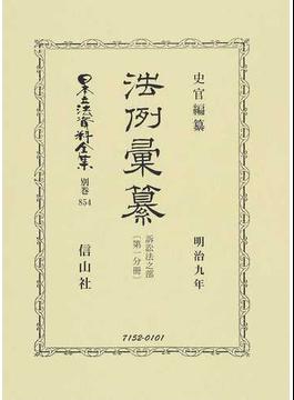 日本立法資料全集 別巻854 法例彙纂 訴訟法之部第1分冊