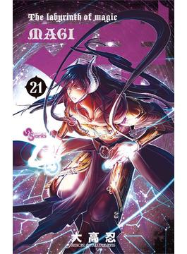 マギ 21(少年サンデーコミックス)