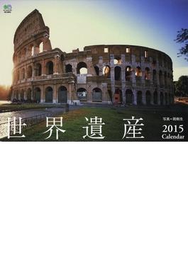 世界遺産 カレンダー 2015