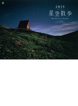 星空散歩 カレンダー 2015