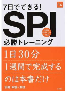 7日でできる!SPI必勝トレーニング 2016年度版