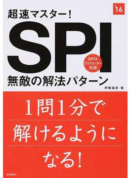 超速マスター!SPI無敵の解法パターン 2016年度版
