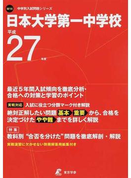 日本大学第一中学校 27年度用