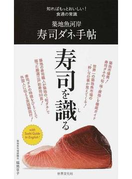築地魚河岸寿司ダネ手帖(知ればもっとおいしい!食通の常識)