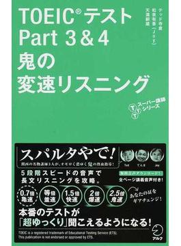 TOEICテストPart3&4鬼の変速リスニング