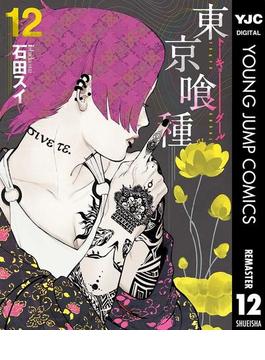 東京喰種トーキョーグール リマスター版 12(ヤングジャンプコミックスDIGITAL)