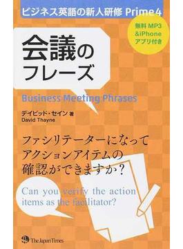ビジネス英語の新人研修Prime 4 会議のフレーズ