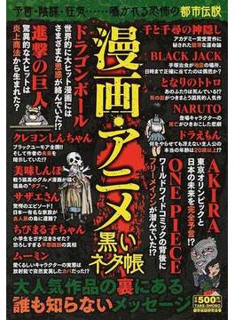 漫画・アニメ黒いネタ帳 予言・陰謀・狂気…囁かれる恐怖の都市伝説