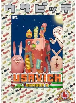 USAVICH Season3 サボリッチノート付 書籍流通版(期間限定商品)