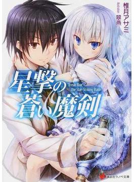 星撃の蒼い魔剣 1(講談社ラノベ文庫)