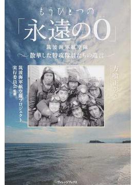 もうひとつの「永遠の0」 筑波海軍航空隊−散華した特攻隊員たちの遺言−