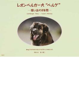 """レオンベルガー犬""""ベルグ"""" 想い出の8年間"""