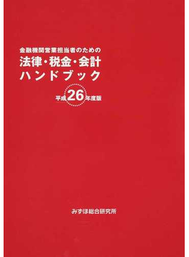 金融機関営業担当者のための法律・税金・会計ハンドブック 平成26年度版