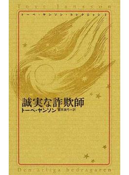 トーベ・ヤンソン・コレクション 第2版 2 誠実な詐欺師