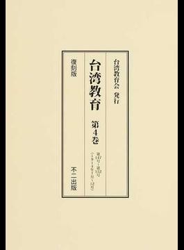 台湾教育 復刻版 第4巻 第147号〜第152号(1914年7月〜12月)