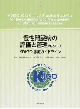 慢性腎臓病の評価と管理のためのKDIGO診療ガイドライン