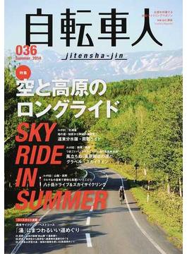 自転車人 036(2014Summer) 特集 SKY RIDE IN SUMMER空と高原のロングライド コースガイド連載 「湯」にまつわるいい道めぐり