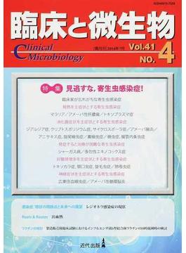 臨床と微生物 Vol.41No.4(2014年7月) 特集・見逃すな、寄生虫感染症!