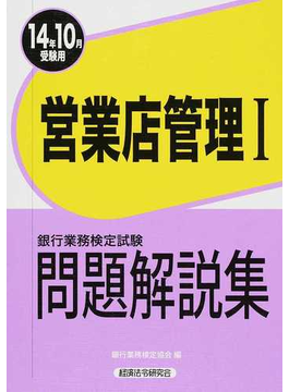 銀行業務検定試験問題解説集営業店管理Ⅰ 2014年10月受験用