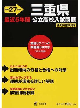 三重県公立高校入試問題 最近5年間 平成27年度
