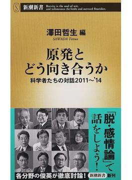 原発とどう向き合うか 科学者たちの対話2011〜'14(新潮新書)