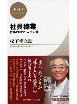 社員稼業 仕事のコツ・人生の味(PHPビジネス新書)