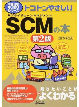 トコトンやさしいSCMの本 第2版