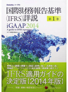 国際財務報告基準〈IFRS〉詳説 iGAAP2014 第1巻