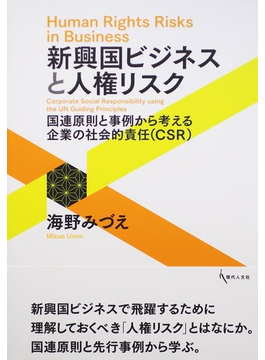 新興国ビジネスと人権リスク 国連原則と事例から考える企業の社会的責任(CSR)