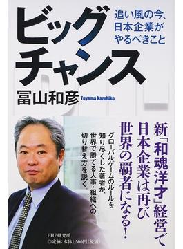 ビッグチャンス 追い風の今、日本企業がやるべきこと