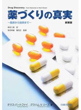 薬づくりの真実 臨床から投資まで 新装版
