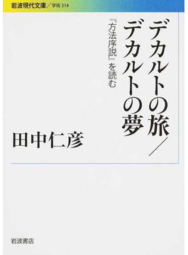 デカルトの旅/デカルトの夢 『方法序説』を読む(岩波現代文庫)