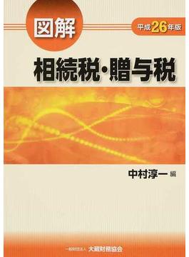 図解相続税・贈与税 平成26年版